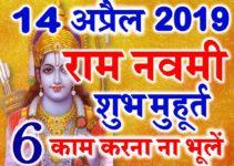 Ram Navami 2019 Date Time Muhurt  राम नवमी 2019 शुभ मुहूर्त व तिथि