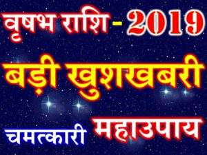 Beaches] Taurus yearly horoscope 2019 in hindi