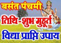 Vasant Panchami 2019 | Date Time Shubh Muhurt | वसंत पंचमी पूजा शुभ मुहूर्त