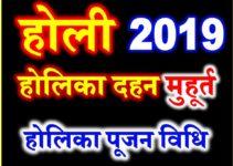 होली 2019 | होलिका दहन कब है | Holika Dahan Holi Pujan Date Time Muhurt