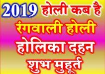 होली 2019 कब है Holi kab Hai 2019 Holika Hahan Date Time Muhurt 2019