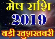 मेष राशि 2019 सबसे बड़ी खुशखबरी Mesh Rashi Aries Horoscope 2019
