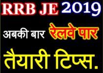 रेलवे JE 2019 न्यू सिलेबस तैयारी टिप्स Railway RRB JE 2019 Preparation Tips
