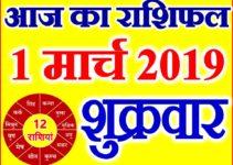 1 मार्च 2019 राशिफल Aaj ka Rashifal in Hindi Today Horoscope