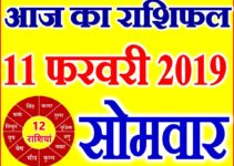 11 फरवरी 2019 राशिफल Aaj ka Rashifal in Hindi Today Horoscope