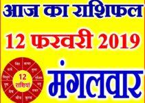 12 फरवरी 2019 राशिफल Aaj ka Rashifal in Hindi Today Horoscope