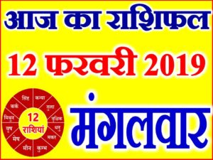 12 फरवरी 2019 राशिफल Aaj ka Rashifal in Hindi Today Horoscope