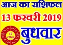 13 फरवरी 2019 राशिफल Aaj ka Rashifal in Hindi Today Horoscope