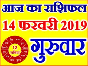 14 फरवरी 2019 राशिफल Aaj ka Rashifal in Hindi Today Horoscope