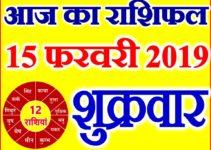 15 फरवरी 2019 राशिफल Aaj ka Rashifal in Hindi Today Horoscope