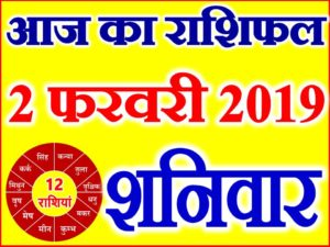 2 फरवरी 2019 राशिफल Aaj ka Rashifal in Hindi Today Horoscope