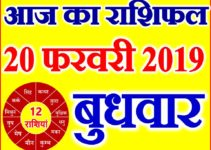 20 फरवरी 2019 राशिफल Aaj ka Rashifal in Hindi Today Horoscope
