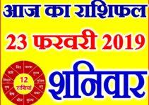 23 फरवरी 2019 राशिफल Aaj ka Rashifal in Hindi Today Horoscope