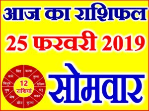 25 फरवरी 2019 राशिफल Aaj ka Rashifal in Hindi Today Horoscope