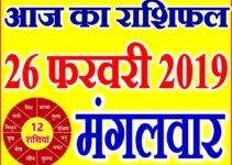 26 फरवरी 2019 राशिफल Aaj ka Rashifal in Hindi Today Horoscope