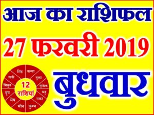 27 फरवरी 2019 राशिफल Aaj ka Rashifal in Hindi Today Horoscope
