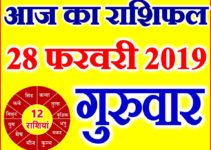 28 फरवरी 2019 राशिफल Aaj ka Rashifal in Hindi Today Horoscope