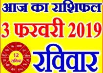 3 फरवरी 2019 राशिफल Aaj ka Rashifal in Hindi Today Horoscope