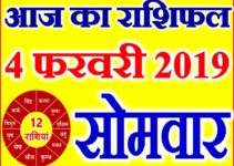 4 फरवरी 2019 राशिफल Aaj ka Rashifal in Hindi Today Horoscope