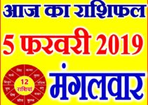 5 फरवरी 2019 राशिफल Aaj ka Rashifal in Hindi Today Horoscope