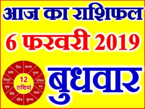 6 फरवरी 2019 राशिफल Aaj ka Rashifal in Hindi Today Horoscope