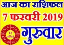 7 फरवरी 2019 राशिफल Aaj ka Rashifal in Hindi Today Horoscope