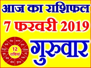 7 फरवरी 2019 राशिफल Aaj ka Rashifal in Hindi Today Horoscope