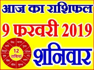 9 फरवरी 2019 राशिफल Aaj ka Rashifal in Hindi Today Horoscope