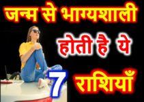 सबसे ज्यादा भाग्यशाली राशियां Luckiest Zodiac Signs Astrology