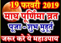 माघ पूर्णिमा तिथि शुभ मुहूर्त 2019 Magha Purnima 2019 Date Time Muhurt