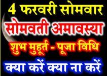 Somvati Amavasya 2019 Date Time Muhurt सोमवती अमावस्या तिथि शुभ मुहूर्त