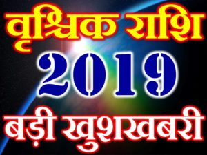 वृश्चिक राशि 2019 सबसे बड़ी खुशखबरी Vrischik Rashi Scorpio Horoscope 2019