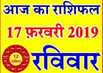17 फ़रवरी 2019 राशिफल Aaj ka Rashifal in Hindi Today Horoscope