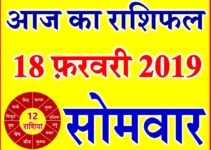 18 फ़रवरी 2019 राशिफल Aaj ka Rashifal in Hindi Today Horoscope