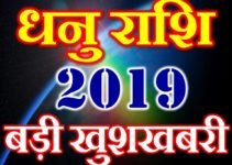 धनु राशि 2019 सबसे बड़ी खुशखबरी Dhanu Rashi Sagittarius Horoscope 2019