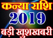 कन्या राशि 2019 सबसे बड़ी खुशखबरी Kanya Rashi Virgo Horoscope 2019