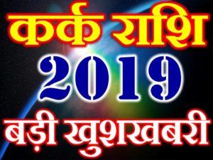 कर्क राशि 2019 सबसे बड़ी खुशखबरी Kark Rashi Cancer Horoscope 2019