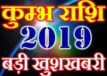 कुंभ राशि 2019 सबसे बड़ी खुशखबरी Kumbh Rashi Aquarius Horoscope 2019