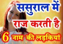 ससुराल में राज करती हैं इन 6 नाम की लड़कियां Girls Name Marriage Astrology