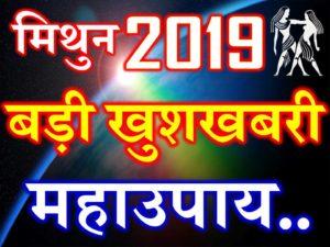 मिथुन राशि 2019 सबसे बड़ी खुशखबरी Mithun Rashi Gemini Horoscope 2019