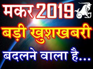 मकर राशि 2019 सबसे बड़ी खुशखबरी Makar Rashi Capricorn Horoscope 2019