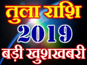 तुला राशि 2019 सबसे बड़ी खुशखबरी Tula Rashi Libra Horoscope 2019