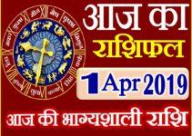 1 अप्रैल 2019 राशिफल Aaj ka Rashifal in Hindi Today Horoscope
