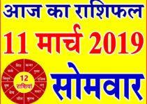 11 मार्च 2019 राशिफल Aaj ka Rashifal in Hindi Today Horoscope