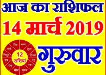 14 मार्च 2019 राशिफल Aaj ka Rashifal in Hindi Today Horoscope