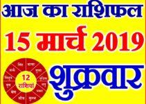 15 मार्च 2019 राशिफल Aaj ka Rashifal in Hindi Today Horoscope
