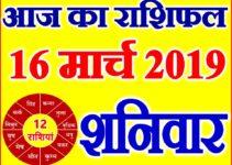 16 मार्च 2019 राशिफल Aaj ka Rashifal in Hindi Today Horoscope