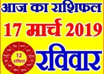 17 मार्च 2019 राशिफल Aaj ka Rashifal in Hindi Today Horoscope