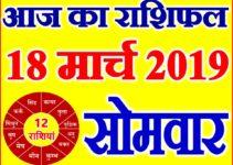 18 मार्च 2018 राशिफल Aaj ka Rashifal in Hindi Today Horoscope