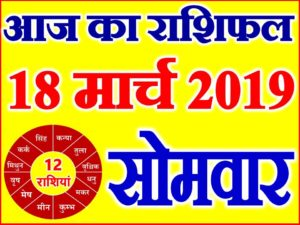 18 मार्च 2018 राशिफल Aaj ka Rashifal in Hindi Today Horoscope